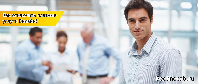 Как отключить платные услуги Билайн?